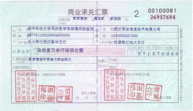 武汉商业承兑汇票