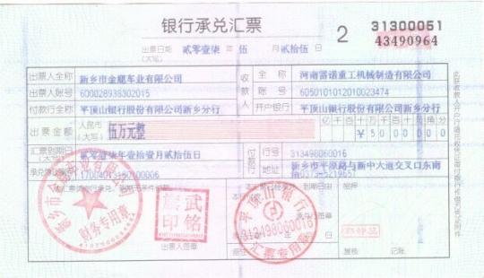 宜昌银行承兑汇票保证金